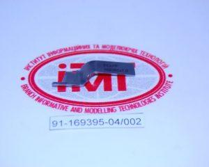91-169395-04/002 Pfaff нож.