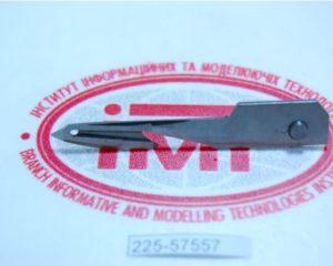 225-57557 LZ-2290A-SS-7 Juki нож