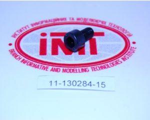 11-130284-15 Pfaff винт.