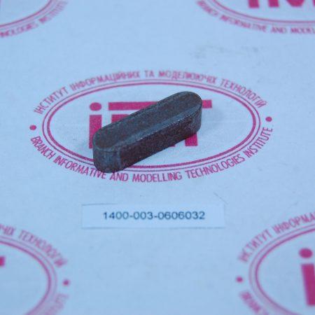 Ключ 1400-003-0606032