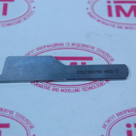 Нож 0367330780 HSS