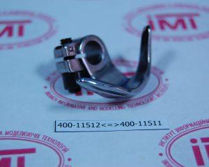 JUKI Поводок челнока  400-11512 \ 400-11511