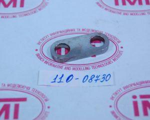 Пластина 110-08730